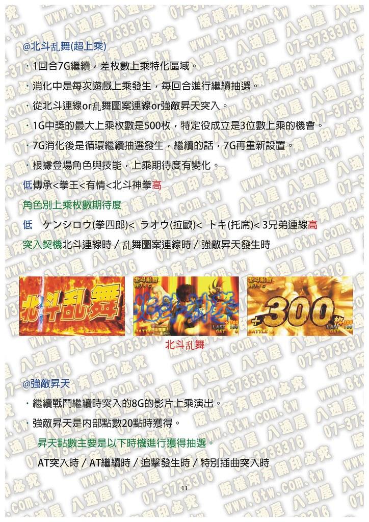 S0283北斗之拳 強敵 中文版攻略_Page_12