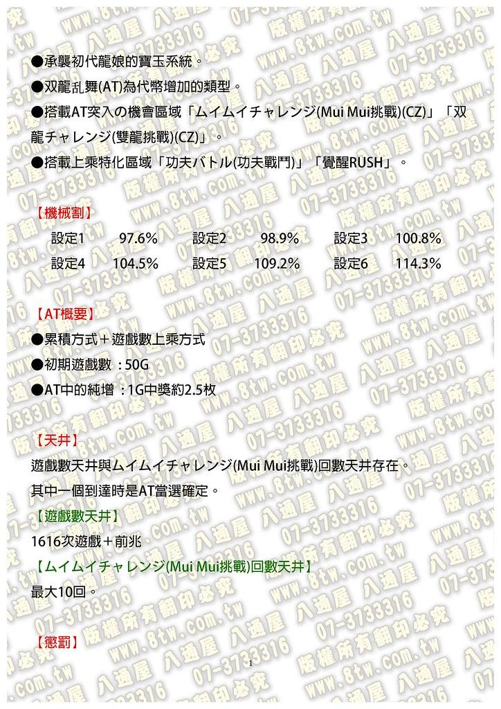 S0264龍娘 雙龍之戰鬥中文版攻略_Page_02