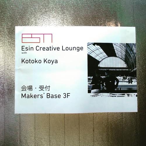 今日はこちら。メイカーズベースで、Esinのクリエイティブラウンジ。