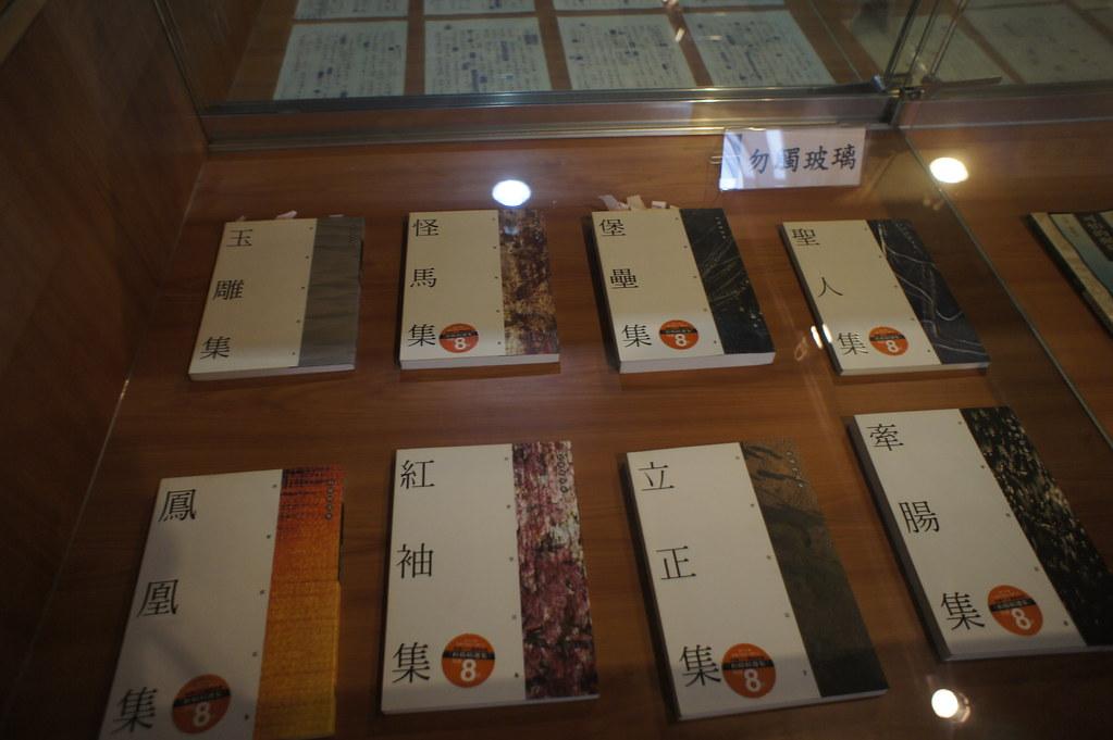 台南中西區柏楊文物館  (7)