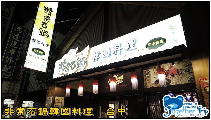 非常石鍋韓式料理 / 台中