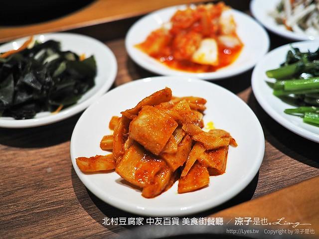 北村豆腐家 中友百貨 美食街餐廳 23