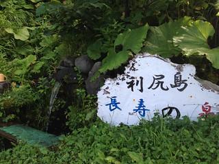rishiri-island-spring-water-chojunosensui01