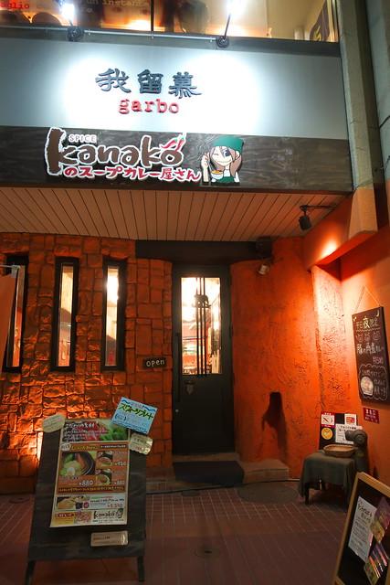 Kanakoのスープカレー屋さん_01