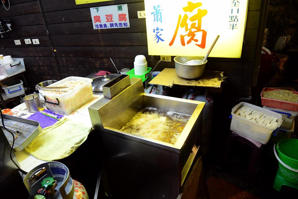 蕭家下港脆皮臭豆腐