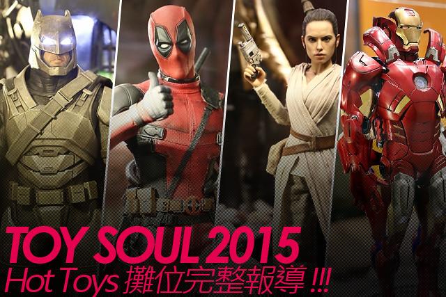 TOY SOUL 2015:Hot Toys 展區完整報導