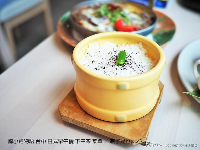 錦小路物語 台中 日式早午餐 下午茶 菜單 16
