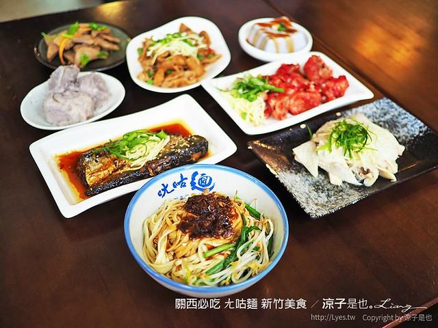 關西必吃 ㄤ咕麵 新竹美食 34