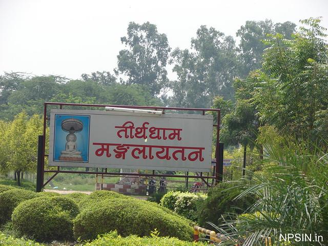 Teerthdham Mangalayatan, Aligarh-Agra Marg Sasni, Distt. Hathras UP