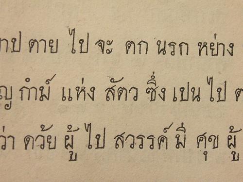 Bradley square typeface