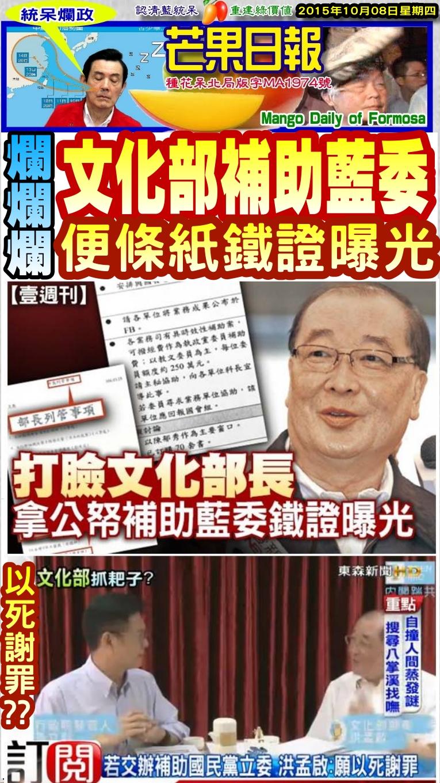 151008芒果日報--統呆爛政--文化部補助藍委,便條紙鐵證曝光