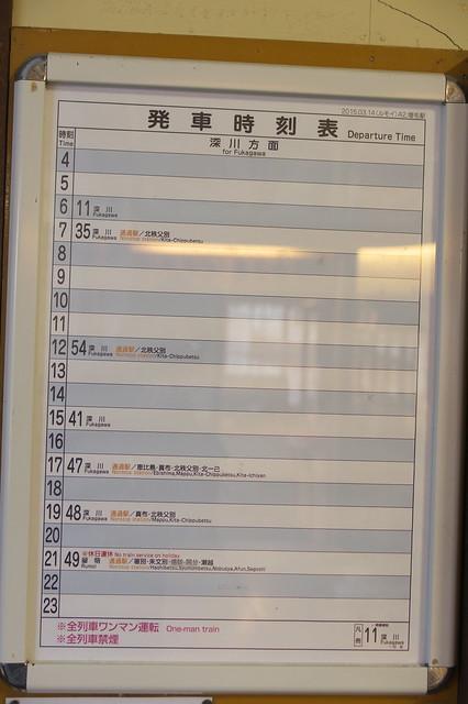 増毛駅_06