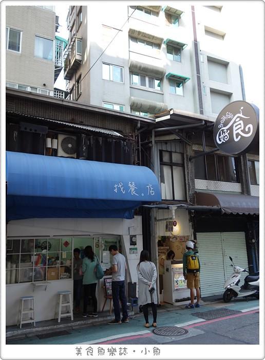 【台北大安】找餐店早餐店/招牌法式吐司 @魚樂分享誌