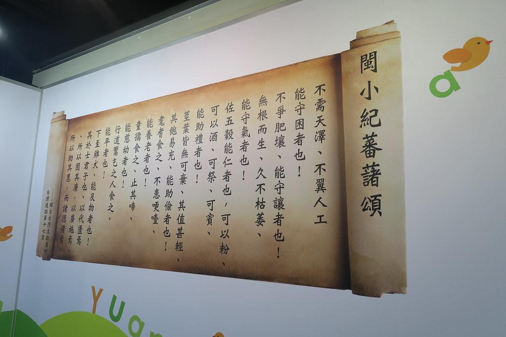 台南市新化區瓜瓜園生態故事館 (9)
