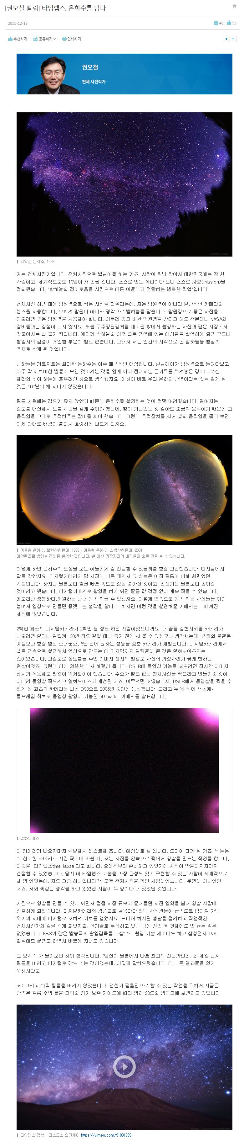 20151218_kwon_o_chul