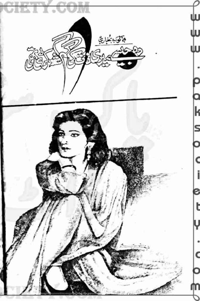 Wo Meri Zaat Ki Gumshuda Karhi Thi Complete Novel By Huma Kokab Bukhari