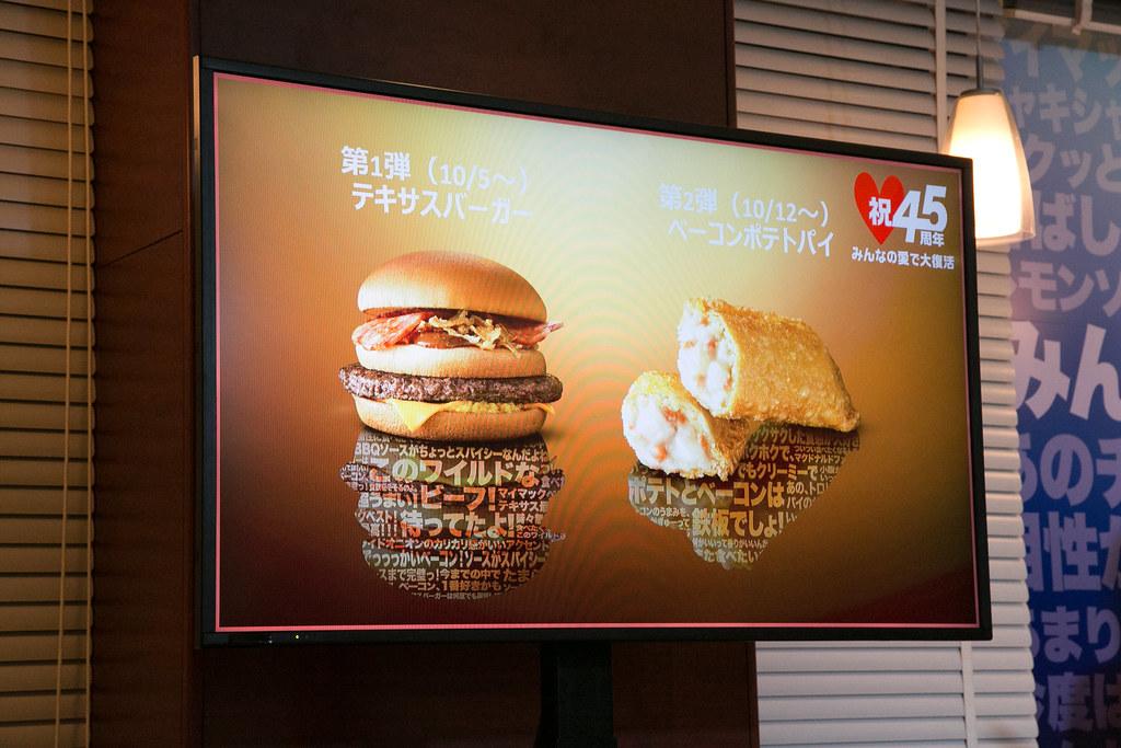 マクドナルド #チーズカツバーガー大復活 #PR