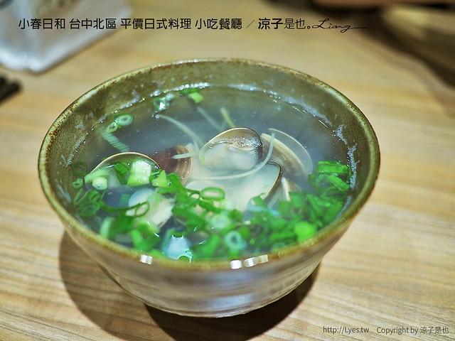 小春日和 台中北區 平價日式料理 小吃餐廳 7