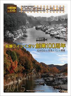 秩父鉄道ニュース2015年10月号