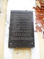 Photo of Black plaque number 40150