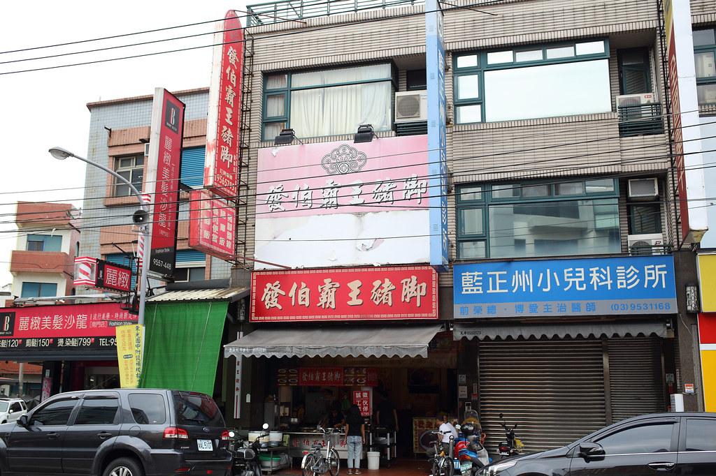 20150904-1羅東-發伯霸王豬腳 (1)