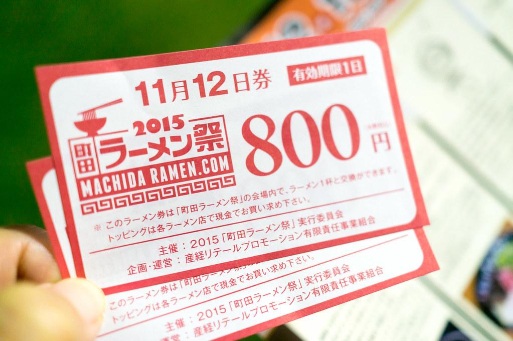 町田ラーメン祭り2015、ラーメンチケット