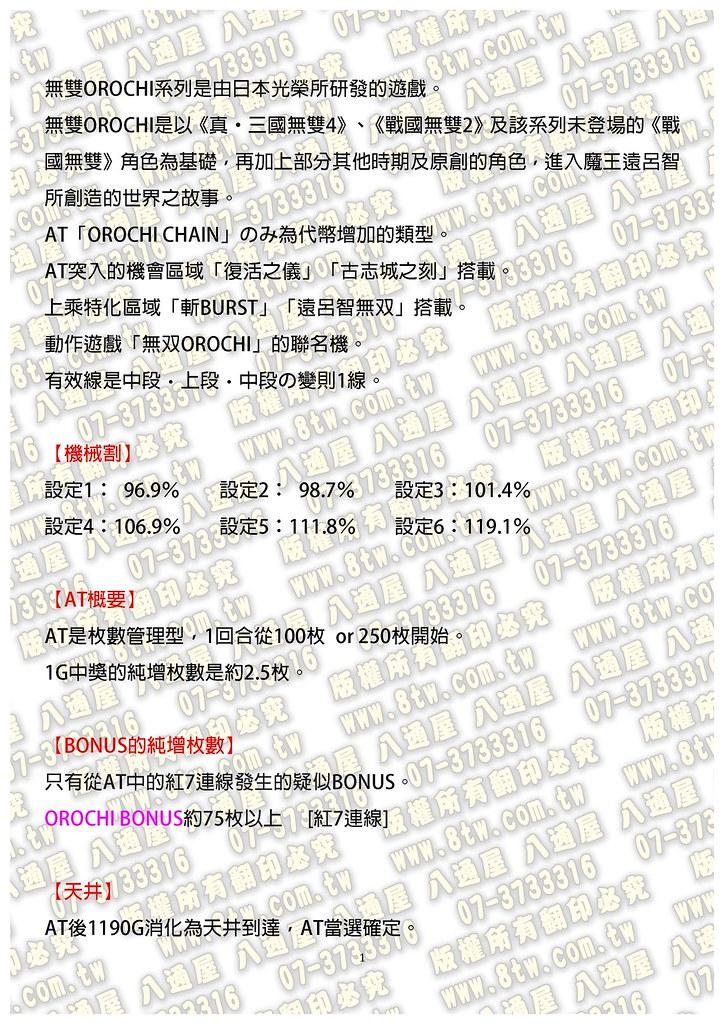 S0288無雙蛇魔-OROCHI- 中文版攻略_Page_02