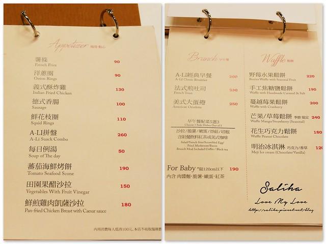 ali阿理義式料理菜單menu (4)