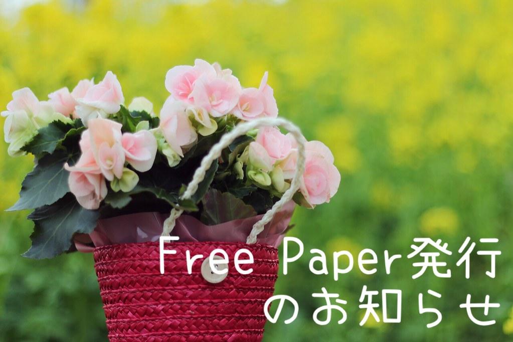 freepaper-20161103