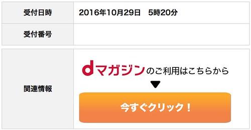 dマガジン | ドコモオンライン手続き | My docomo(マイドコモ) | NTTドコモ
