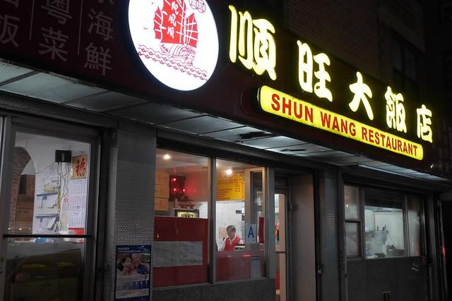 金, 2017-01-20 19:13 - Shun Wang Restaurant