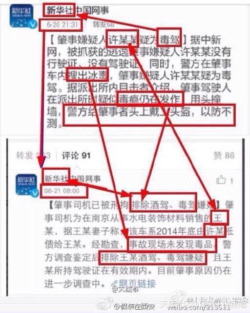 新华社和南京警方矛盾百出