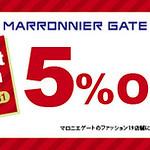 Marronnier Gate