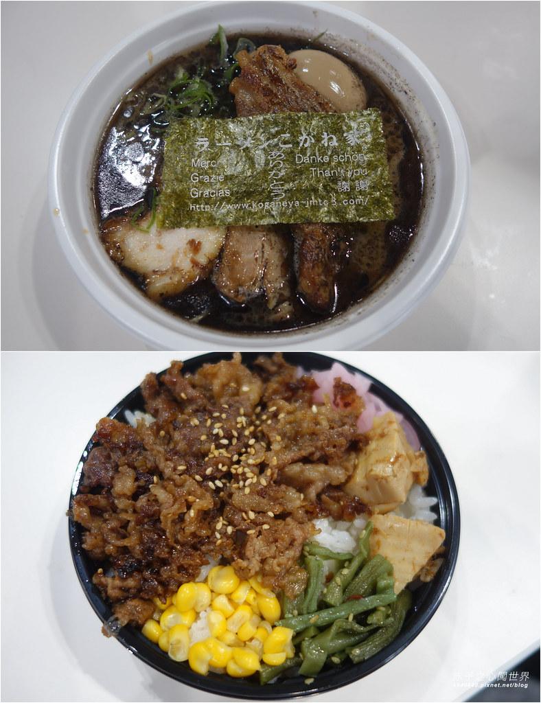 拼圖-大阪馬拉松-報到-美食區-3