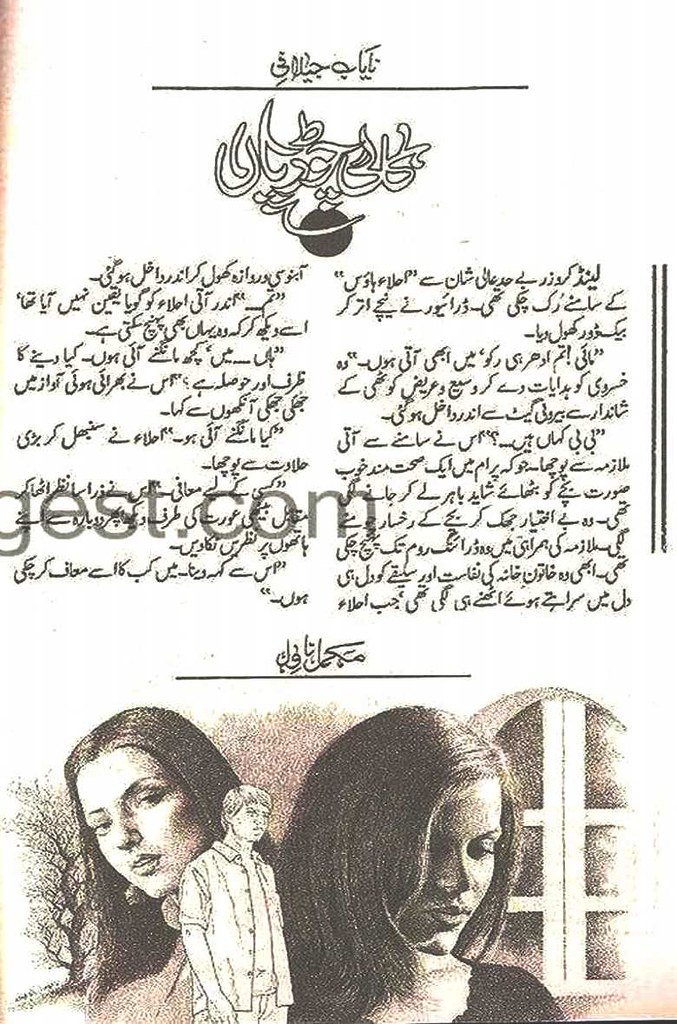 Kali choorian  is a very well written complex script novel which depicts normal emotions and behaviour of human like love hate greed power and fear, writen by Nayab Jelani , Nayab Jelani is a very famous and popular specialy among female readers
