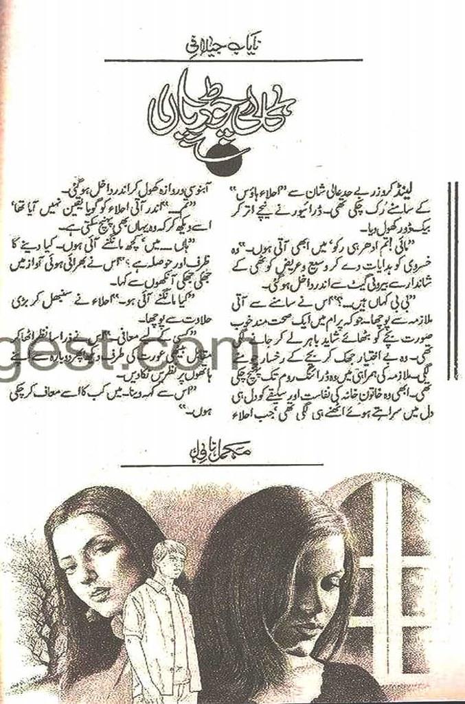 Kali choorian Complete Novel By Nayab Jelani