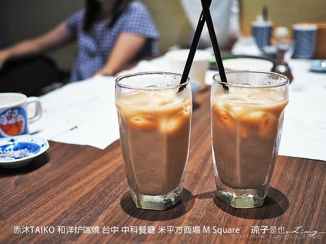 赤沐TAIKO 和洋炉端燒 台中 中科餐廳 米平方商場 M Square 68