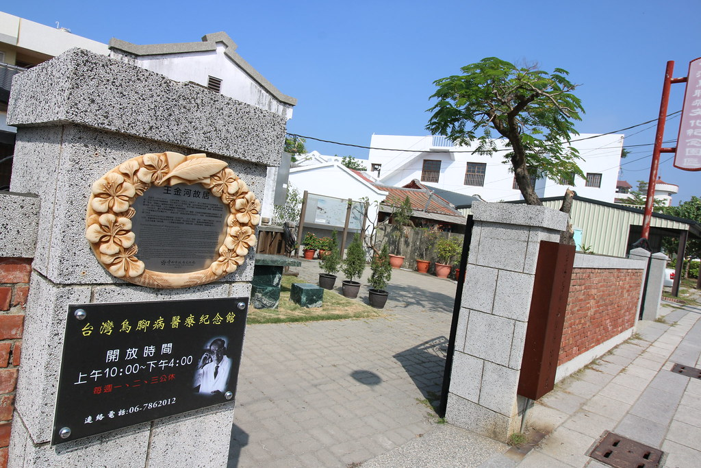 北門王金河故居 (1)