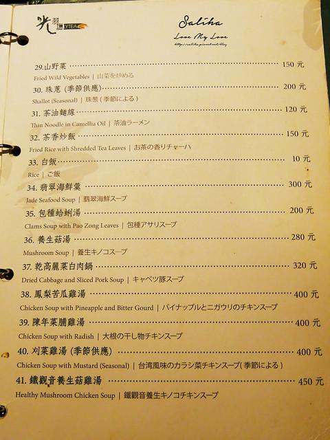台北文山區貓空景觀夜景餐廳美食泡茶推薦光羽塩 lytea (42)