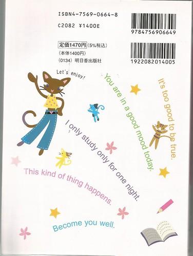 japanglish0002