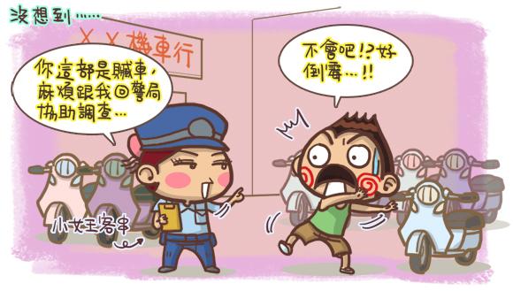 搞笑愛情故事3