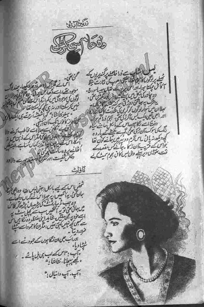 Woh Aam Si Larki is a very well written complex script novel by Zarnain Arzoo which depicts normal emotions and behaviour of human like love hate greed power and fear , Zarnain Arzoo is a very famous and popular specialy among female readers