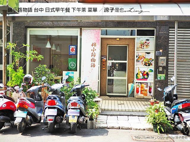 錦小路物語 台中 日式早午餐 下午茶 菜單 36