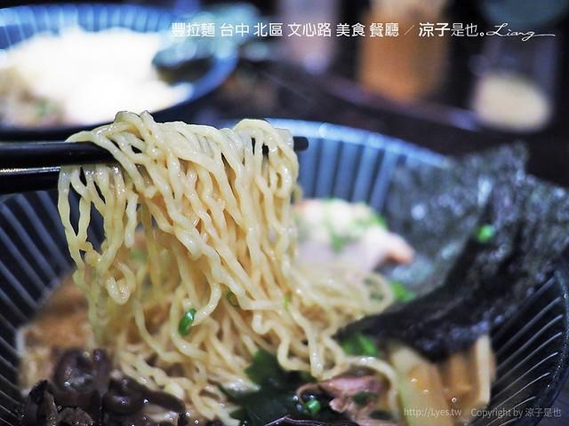 豐拉麵 台中 北區 文心路 美食 餐廳 15