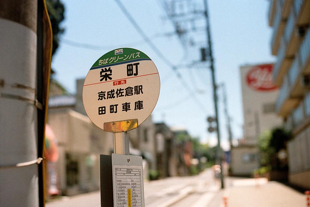 """千葉県佐倉市 さくらし 2015/08/05 一直上坡,後來發現很多地方都有榮町。  Nikon FM2 / 50mm Kodak ColorPlus ISO200  <a href=""""http://blog.toomore.net/2015/08/blog-post.html"""" rel=""""noreferrer nofollow"""">blog.toomore.net/2015/08/blog-post.html</a> Photo by Toomore"""