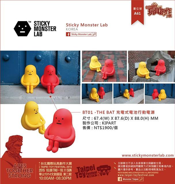2015 台北國際玩具創作大展 參展單位介紹:STICKY MONSTER LAB