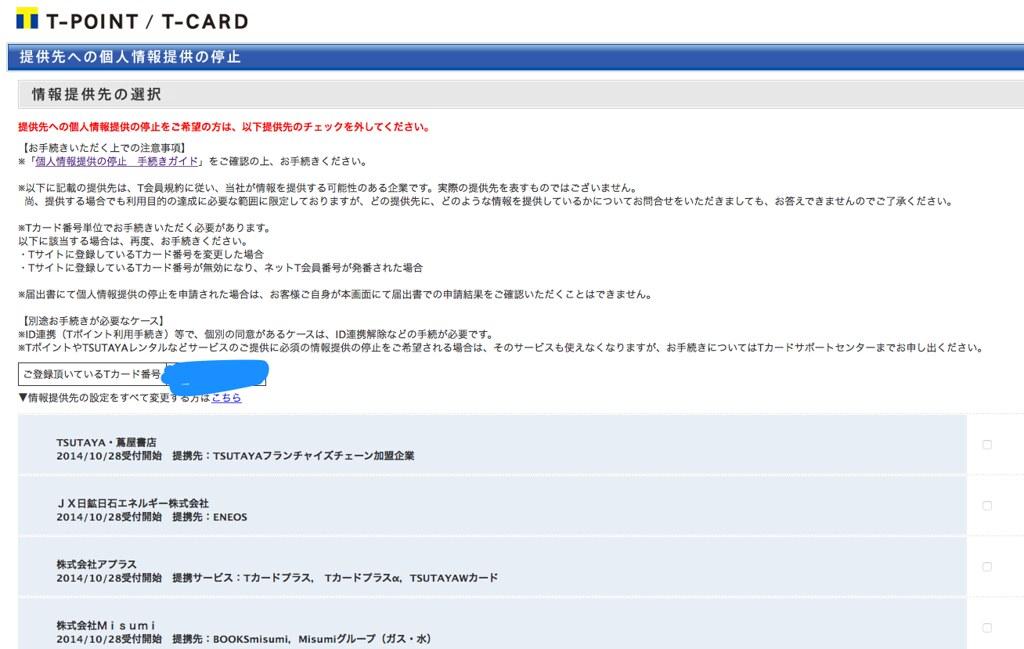 提携先への個人情報提供の停止_-_Tサイト[Tポイント_Tカード]