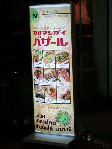 カオマンガイ バザール 立川店