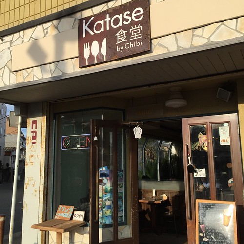 Katase食堂