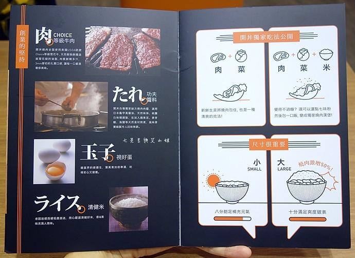 11 開丼 燒肉 丼飯 地表最強燒肉丼